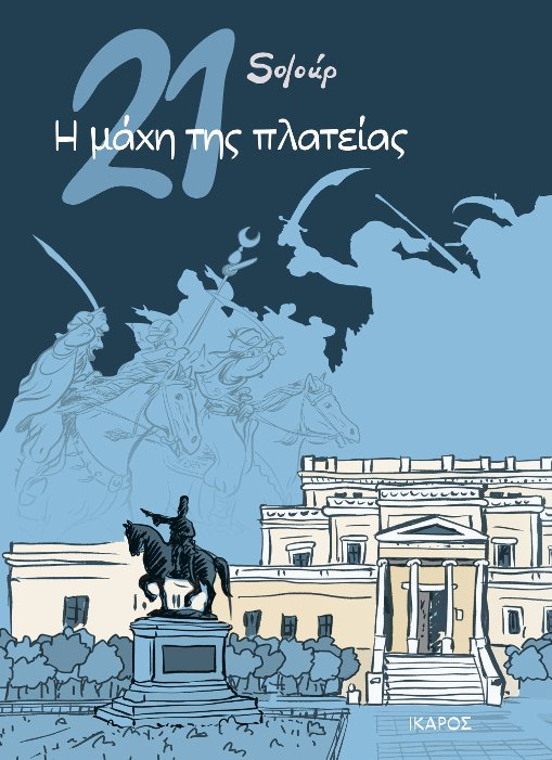 """Εξώφυλλο του κόμικ """"21: Η μάχη της πλατείας"""""""