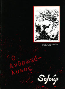 Anthropolykos_cover