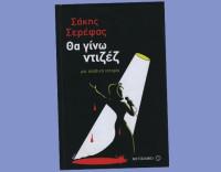 Book_Dizez