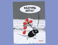 Book_Pontiki_Vazoume logia