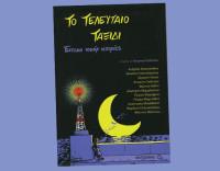 Book_Taxidi