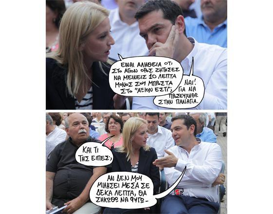 Dourou_Tsipras