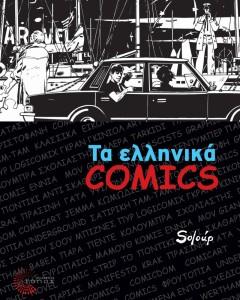 Ellinika Comics_front