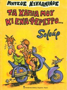 Mitsos Kyklaminos_1_cover