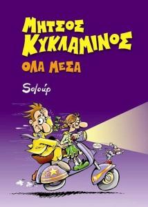 Mitsos Kyklaminos_Ola mesa_cover