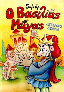 O Vasilias Mygas_cover