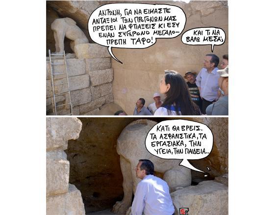 Samaras_Amfipoli_2
