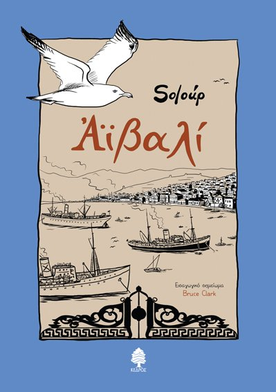 Aivali Graphic novel by Soloup