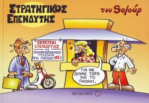 Stratigikos ependytis_cover