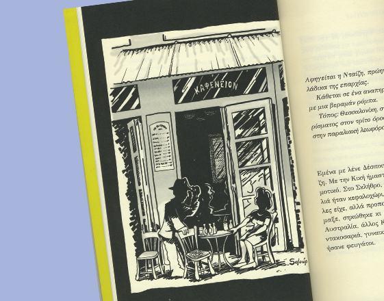 Book_Dizez_page_1