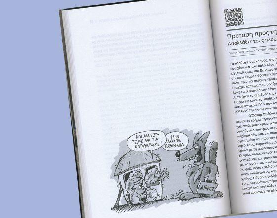 Book_Foros_Rakosyllektes_page_1