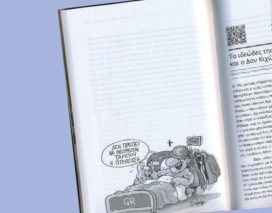 Book_Foros_Rakosyllektes_page_2