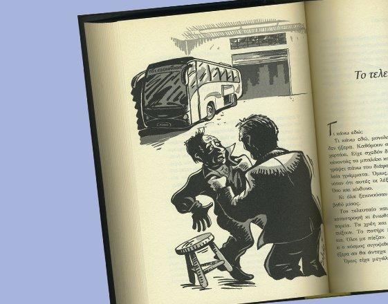 Book_Taxidi_page_1