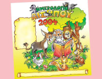 Child_books_Aiswpos_Hmerologio