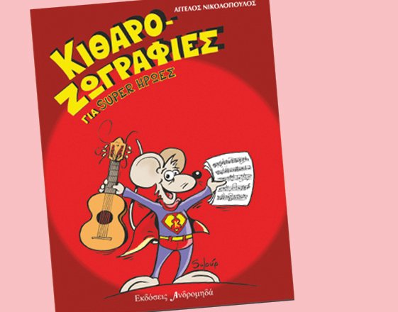 Child_books_Kitharozwgrafies_Super_Heroes
