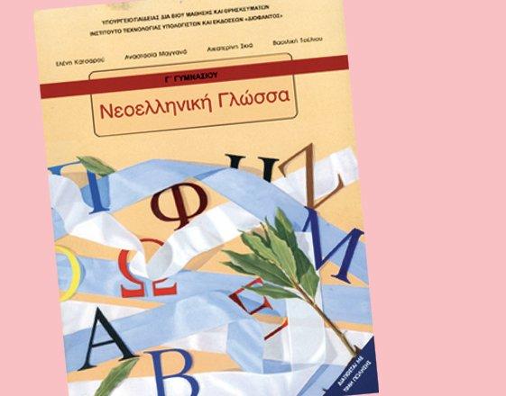 Child_books_Neoelliniki_Glossa