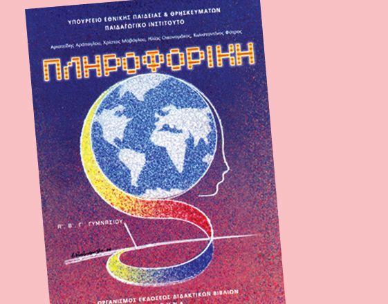 Child_books_Pliroforiki