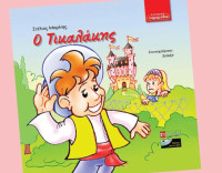 Child_books_Tikalakis