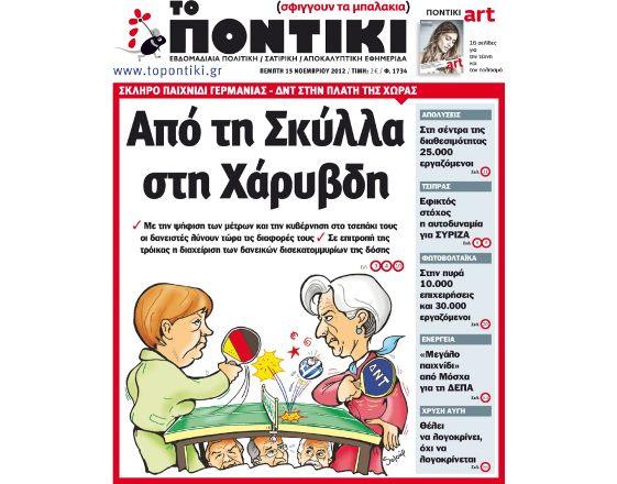 Cover_Pontiki_15_11_12