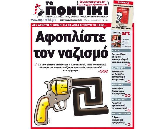 Cover_Pontiki_23_5_13