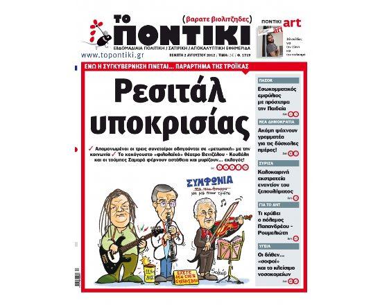 Cover_Pontiki_2_8_12