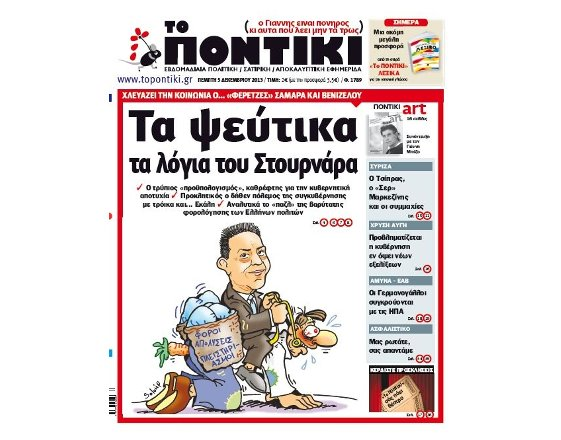 Cover_Pontiki_5_12_13