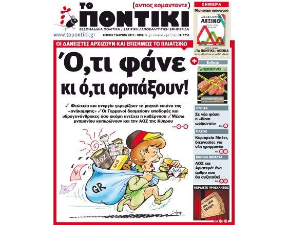 Cover_Pontiki_7_3_13