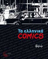 Ellinika_comics_cover