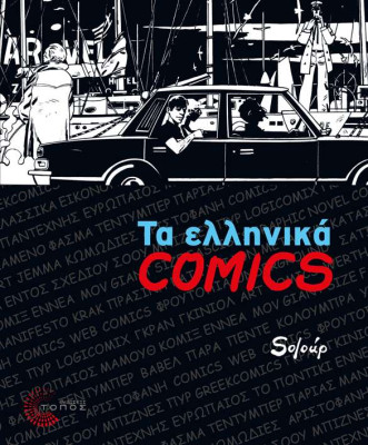 Ellinika_comics_cover