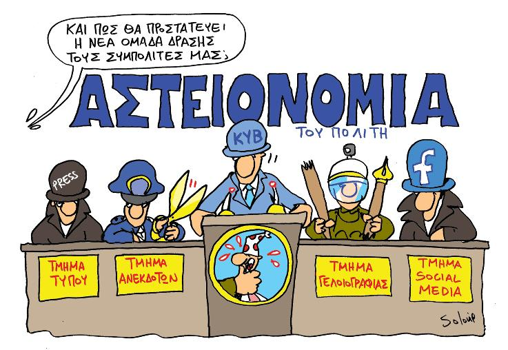 Asteionomia_tou_politi
