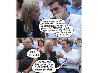 Balloons_Tsipras_Dourou