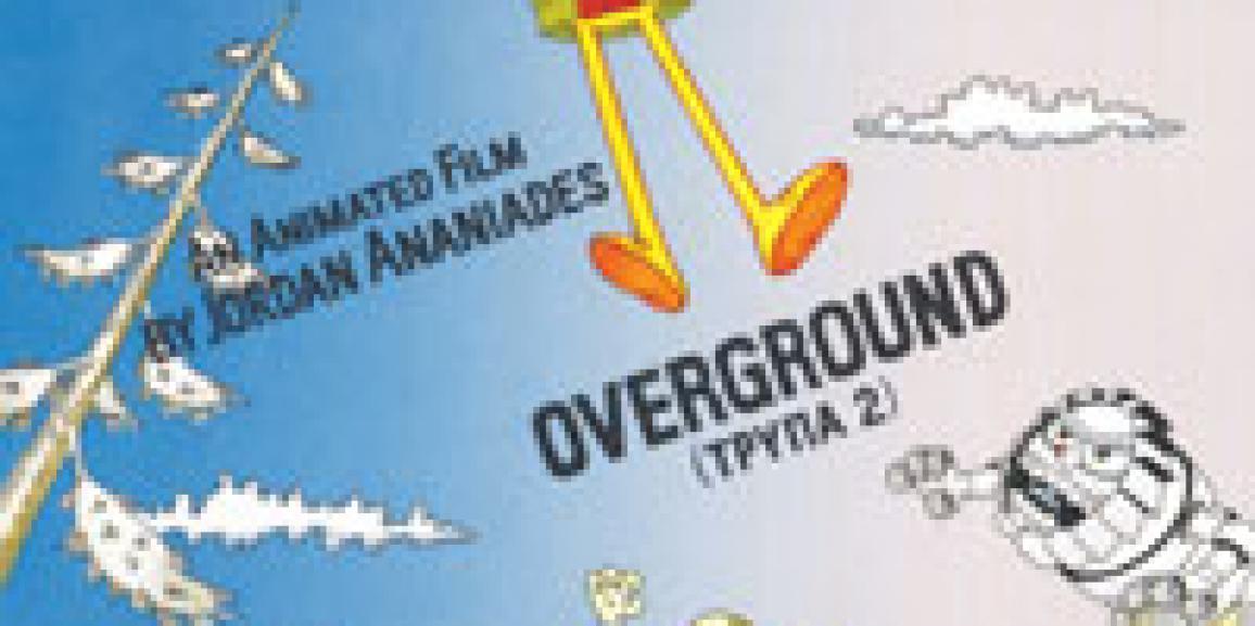 Ιορδάνης Ανανιάδης:  Ο άνθρωπος που φτιάχνει …τρύπες